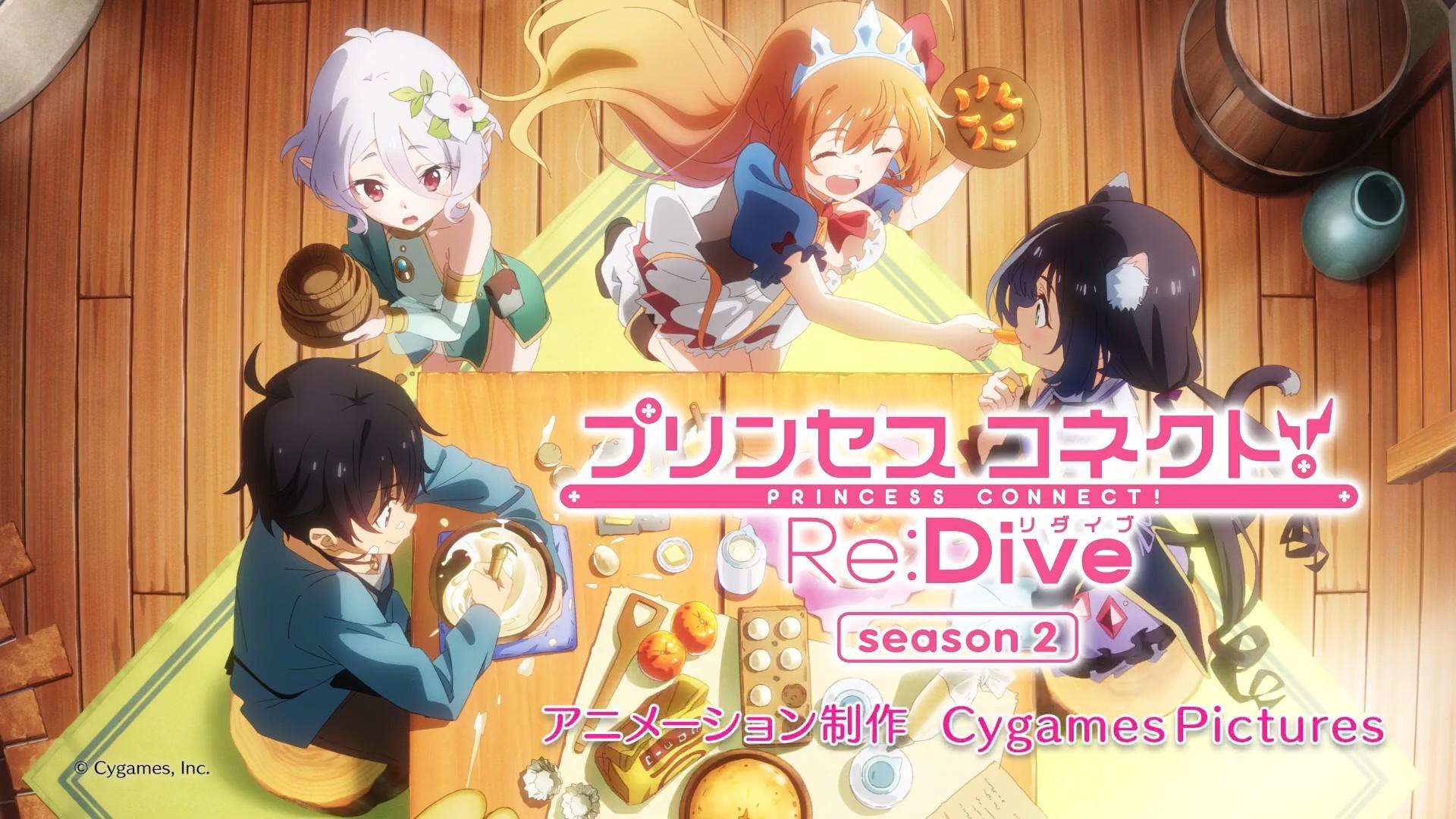 【动漫情报】TV动画《公主连结!Re:Dive》第二季制作决定,先导PV公开