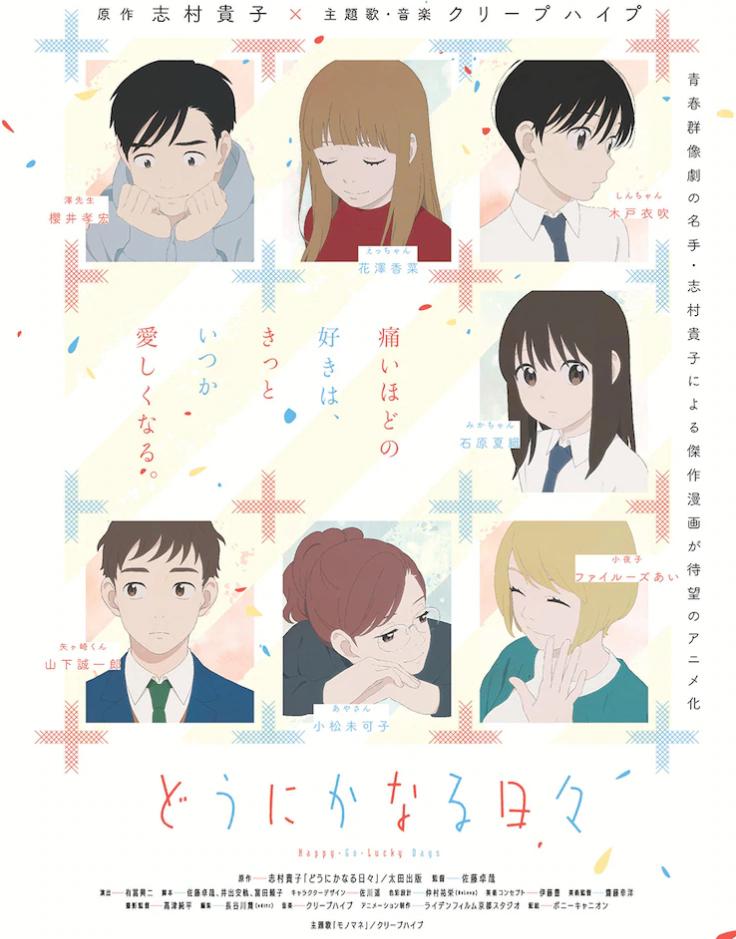 【动漫情报】剧场版动画《顺其自然的日子》正式预告公开,10月23日上映