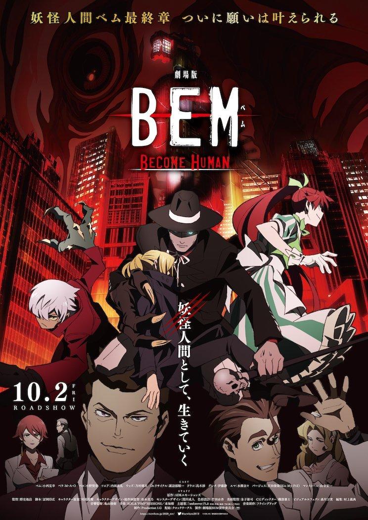 妖怪人贝姆剧场版「BEM~BECOME HUMAN~」10月2日上映-C3动漫网