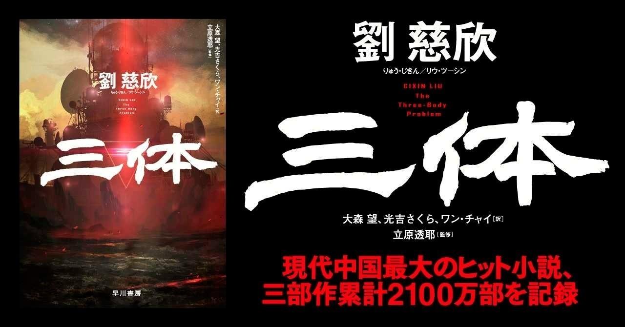 【资讯】第51届日本星云奖结果公开,《三体》、《彼方的阿斯特拉》获奖
