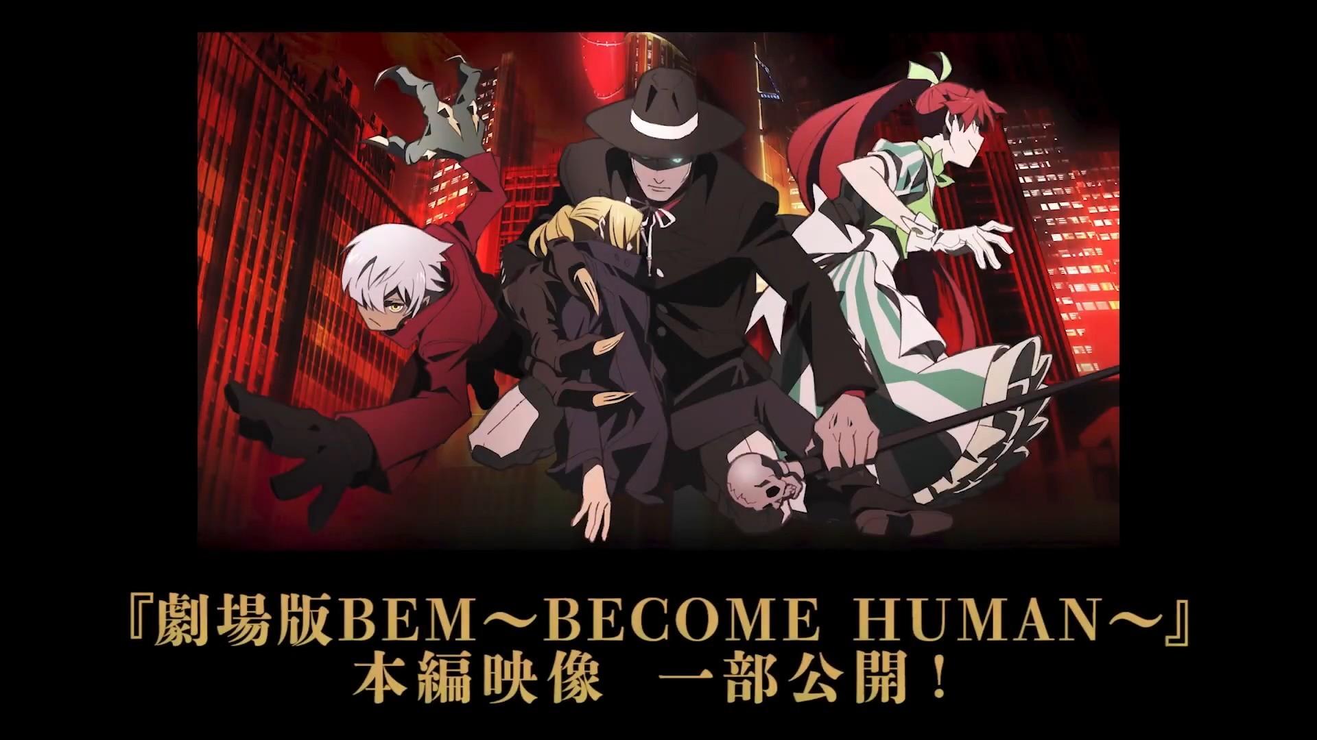 妖怪人贝姆剧场版《BEM~BECOME HUMAN~》部分本篇影像先行公开- ACG17.COM