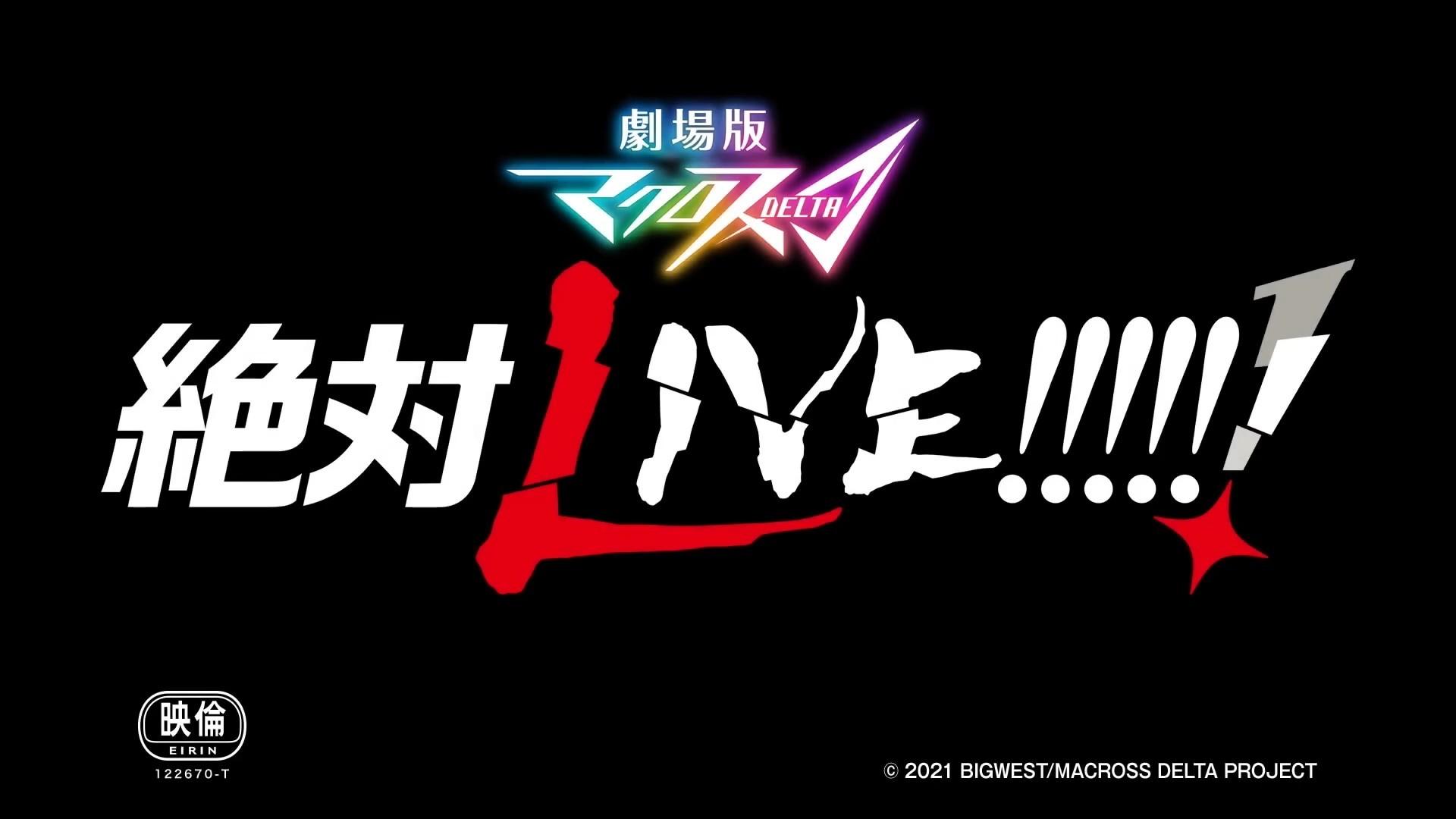 还是那个节奏!完全新作剧场版《超时空要塞Δ绝对LIVE!!!!!!》PV公开,2021年上映- ACG17.COM