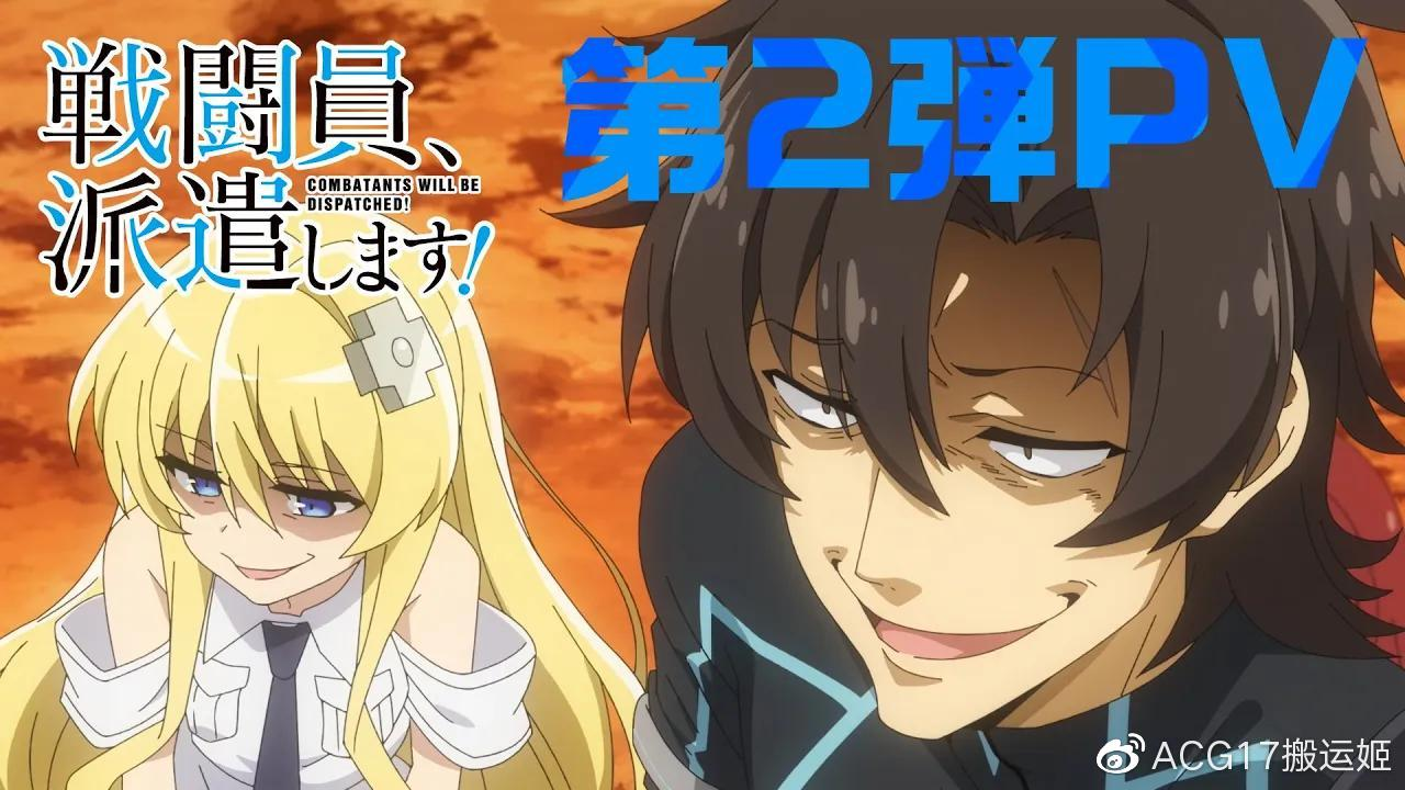 TV动画《战斗员派遣中!》第2弹PV公开,2021年4月4日开始放送- ACG17.COM
