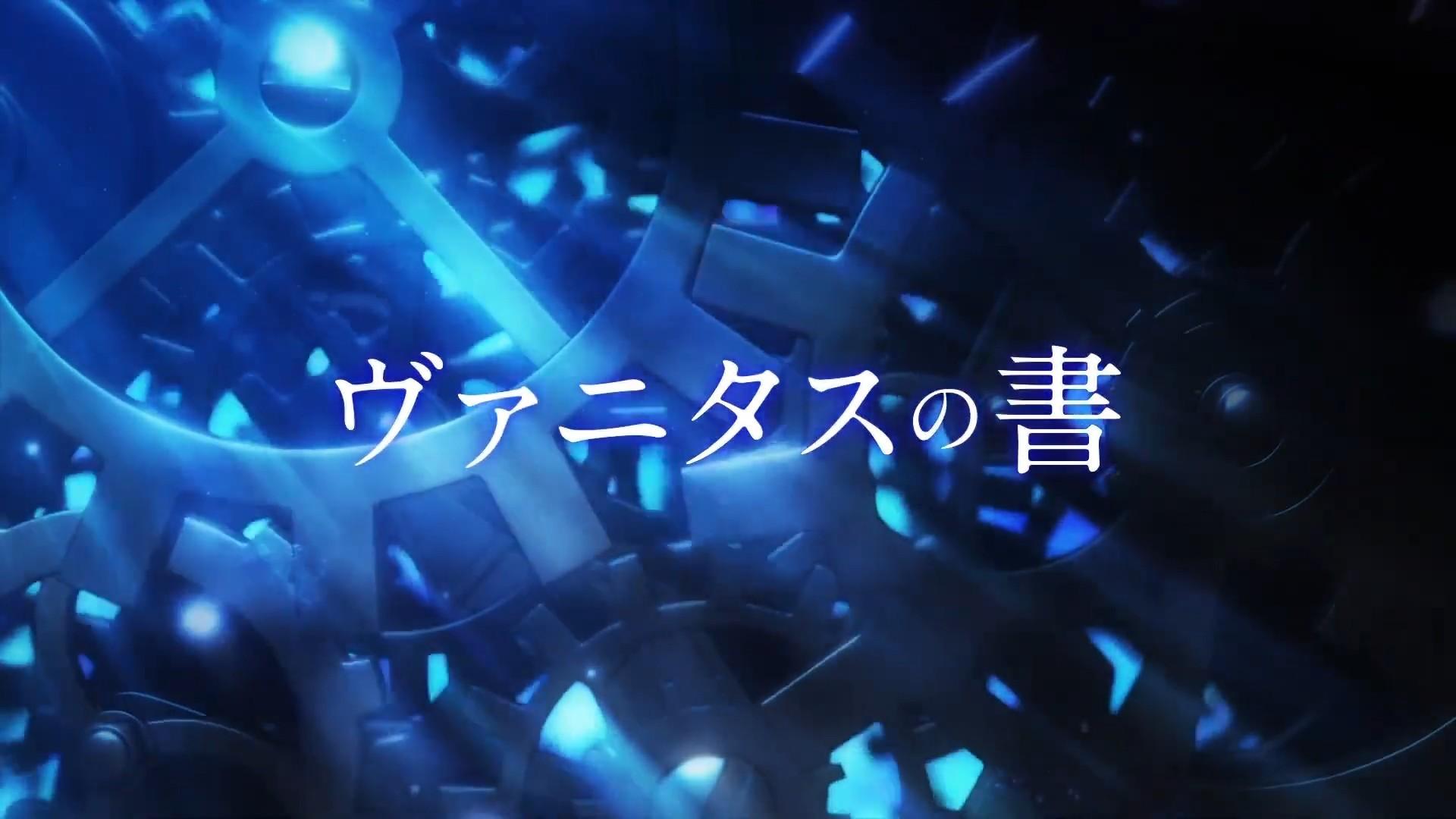 【动漫情报】《潘多拉之心》作者新作改编动画《瓦尼塔斯的手记》短PV公开,7月播出