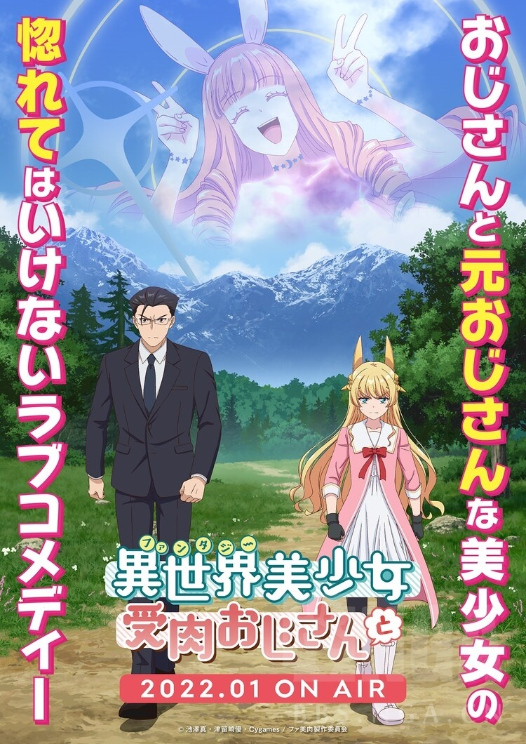 【情报】漫改TV动画《与变成了异世界美少女的大叔一起冒险》PV公开,2022年1月播出。