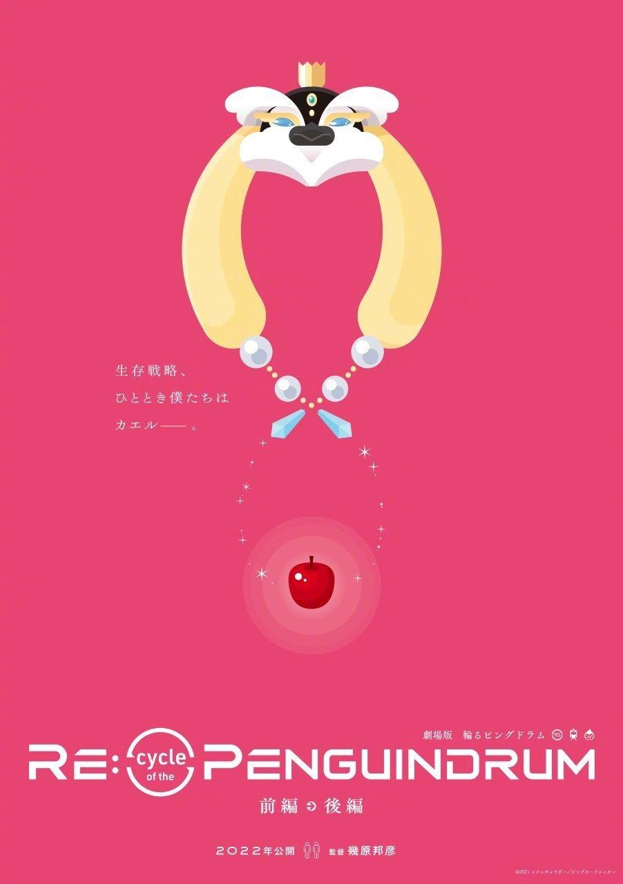 【情报】几原邦彦监督《回转企鹅罐》动画10周年剧场版先导视觉图公开