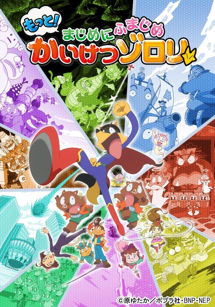 【情报】动画《怪侠佐罗利 第3季》主视觉图公开,2022年4月播出