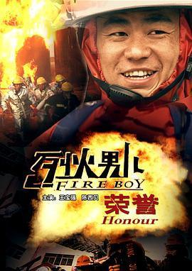 烈火男儿之荣誉