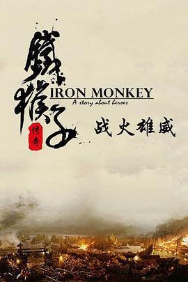 铁猴子传奇之战火雄威