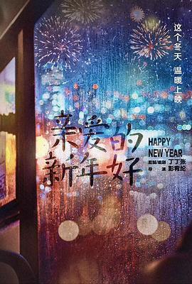亲爱的新年好