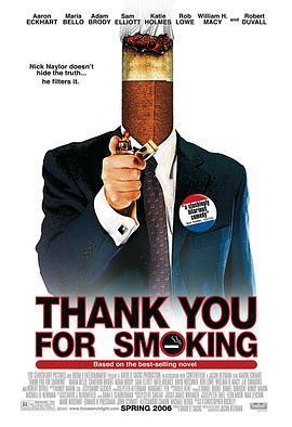感谢你抽烟