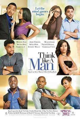 像男人一样思考