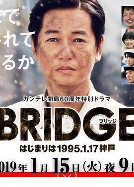 BRIDGE始于1995.1.17神户