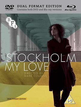 斯德哥尔摩,我的爱