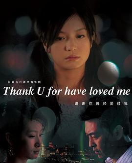 谢谢你曾经爱过我
