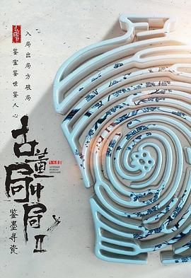 古董局中局之鉴墨寻瓷