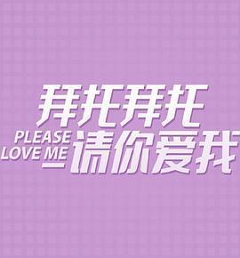 拜托拜托请你爱我