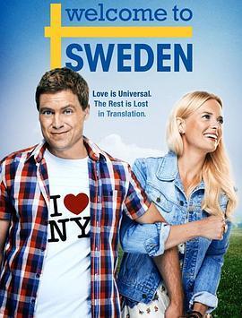 欢迎来到瑞典第一季