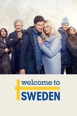 欢迎来到瑞典第二季