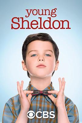 小谢尔顿第一季