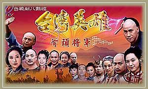 台湾英雄斧头将军