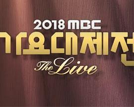 2018MBC歌谣大祭典