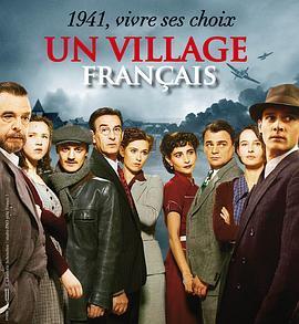 法兰西小镇第一季