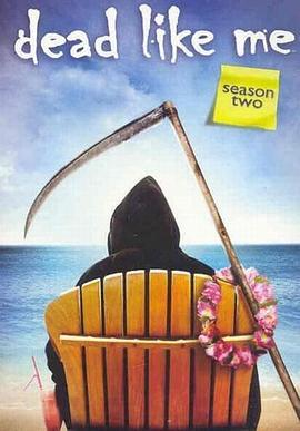 死神有约第二季