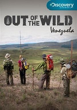 走出荒野:委内瑞拉求生实验第一季