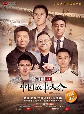 中国故事大会第一季