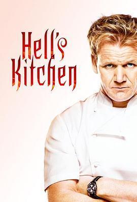 地狱厨房(美版)第十二季