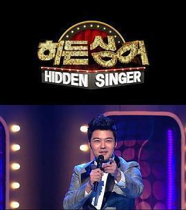 隐藏的歌手第一季