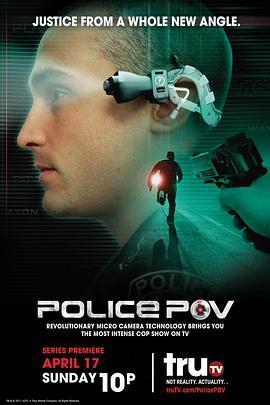 警察视角第一季