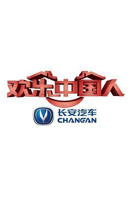 欢乐中国人第一季