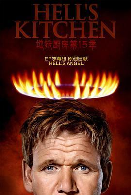 地狱厨房(美版)第十五季