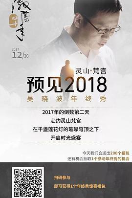 吴晓波年终秀:预见2018