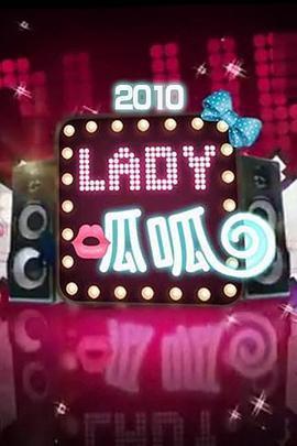 LADY呱呱