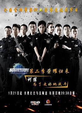 警察特训营第二季