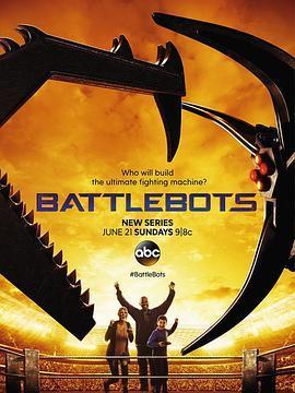 机器人大战第一季