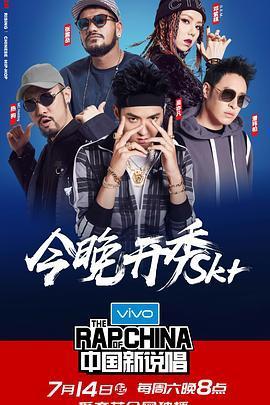 中国新说唱第一季