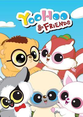 婴猴和他的朋友