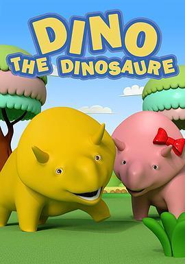 和恐龙戴诺学习第一季