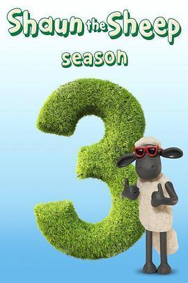 小羊肖恩第三季