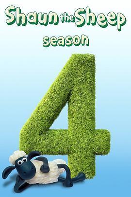 小羊肖恩第四季