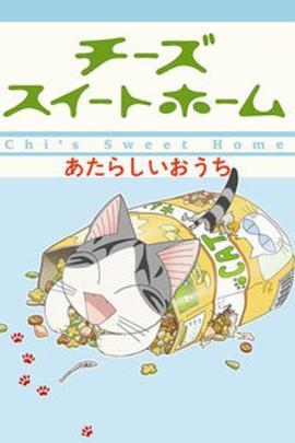 甜甜私房猫2