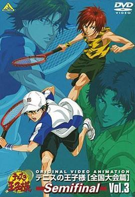 网球王子全国大赛篇:半决赛
