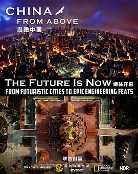 鸟瞰中国第一季