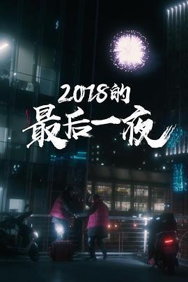 2018的最后一夜