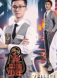 我中国少年第二季