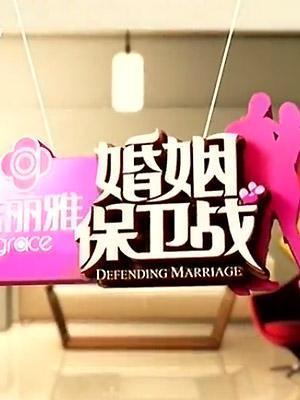 婚姻保卫战